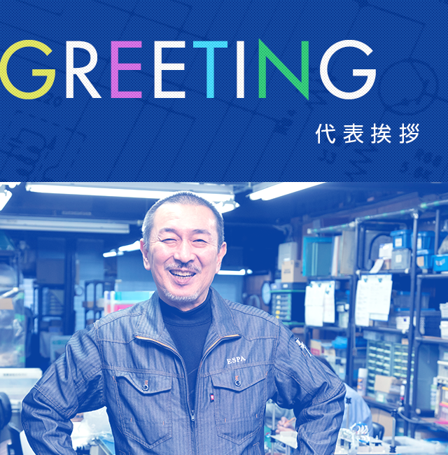 sp_greeting_01